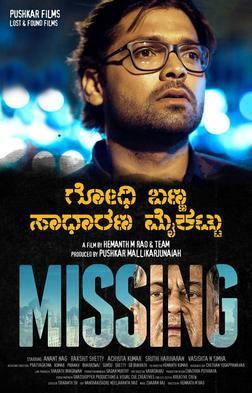 Kannada_film_Godhi_Banna_Sadharana_Mykattu_promotional_poster